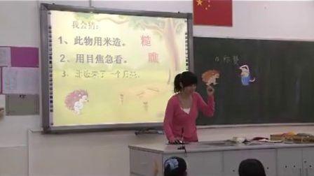 小学二年級語文称赞教学视频人教版陆春美