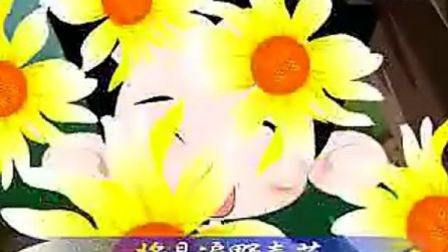 歌声与微笑-儿童歌曲_标清