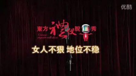 全球十大华人礼仪培训师--华英雄谈《女人不狠地位不稳》