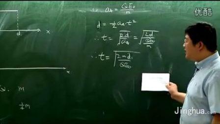 3精华学校高中物理王文博第16讲碰撞二 2