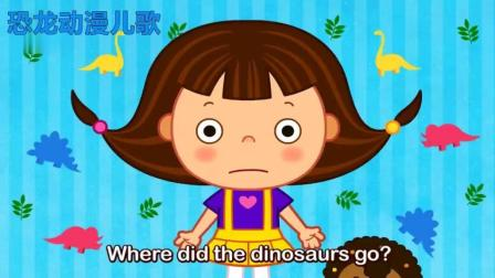霸王龙三角龙逃离火山 恐龙动漫儿歌