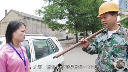 女司机让农民工帮忙推车给100元, 结果推完农民工给她200