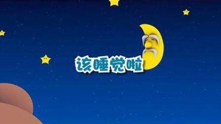 生活习惯百宝箱系列 热推 高清 动画片 竹兜早教套装-该睡觉啦