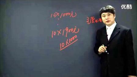 初级会计实务全套视频06