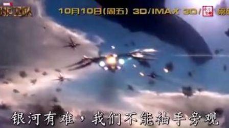 《银河护卫队》中文预告1 定档10月10日