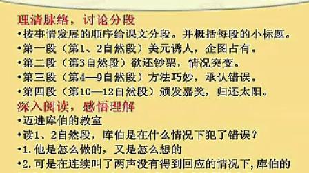 19、语文出版社S版五年级上册第十九课 装在信封里面的小太阳