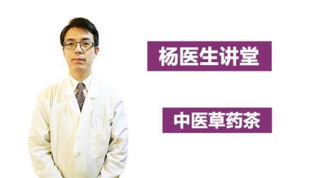 【杨医生讲堂】中医草药茶