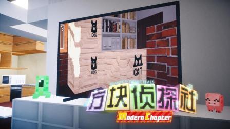 【方块学园】方块侦探社MC第27集预告 神秘的委托人★我的世界★
