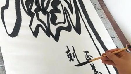 书法艺术:正义之剑,除暴安良,威武霸气帅