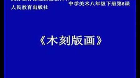 八年级初中美术优质课视频下册《木刻版画》_第五届江苏省中小学美术录像课评比