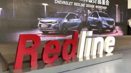 上汽通用雪佛兰引入的首批Redline车型---探界者Redline和科鲁兹Redline即将在国内上市