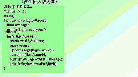 谭浩强版C语言程序设计视频教程(16)曾怡主讲_标清