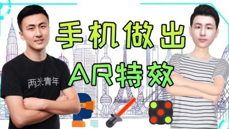 没设备做AR? 这个软件让你用手机也能轻松做AR特效
