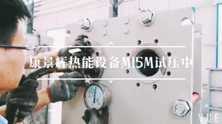 康景辉M15M板式换热器试压中