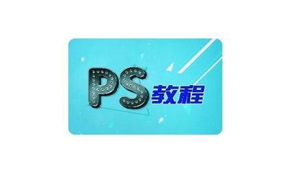 ps海报视频教程: ps数码促销海报视频案例ps制作海报视频