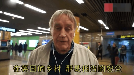 中国是世界上最安全的国家! 听听老外为什么这么说?