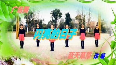 蓝天草原-广场舞《闪亮的日子》