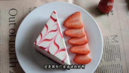 精致女孩的下午茶了解一下: 免烤草莓酸奶双层冻芝士蛋糕
