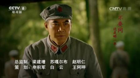 廖昌永演唱《彝海结盟》主题《生兄弟》, 声音浑厚, 感染力强