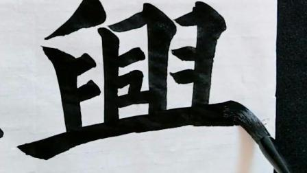 书法艺术:老师写的毛笔字比印的还美,甚是喜欢