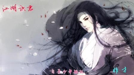 国风古韵: 古风音乐推荐《江湖识君》by 非才, 值得一听
