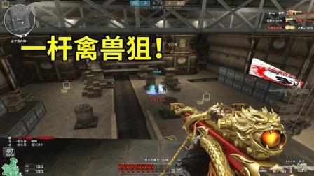 穿越火线: 一杆大炮全场刷分, 等我反应过来时游戏已经结束!