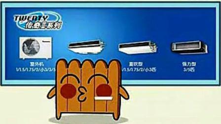 家用中央空调选用、安装常识_标清