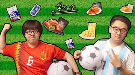 """熬夜""""备战""""世界杯, ?#25910;?#24555;乐零食礼包拿走不谢!"""