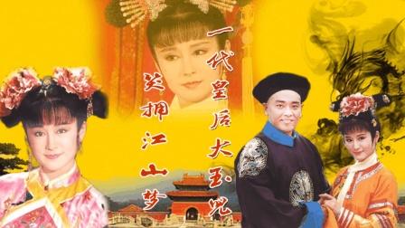 《一代皇后大玉儿》主题曲《笑拥江山梦》高胜美演唱 歌声甜美