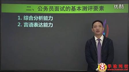 贵州华政教育事业单位面试培训