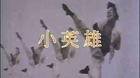 香港经典电影 生龙活虎小英雄 第1集