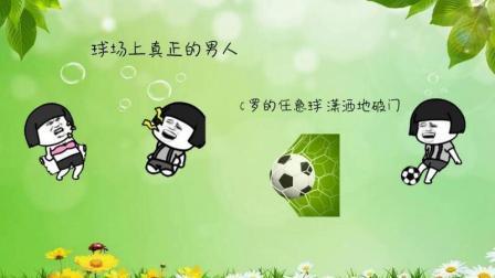《情人》世界杯搞笑版, 球场上真正的男人, C罗的任意球潇洒地破门! #玩转世界杯#