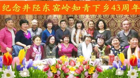 河北井陉东窑岭知青下乡43周年聚会