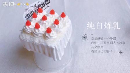 纯白炼乳奶油蛋糕教程#手工#