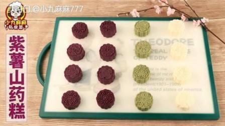 美拍视频: 紫薯山药糕#美食#