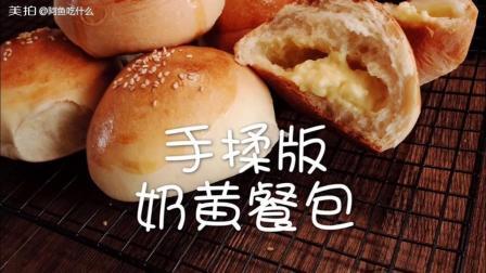 卡士达奶黄餐包, 你爱吃吗~