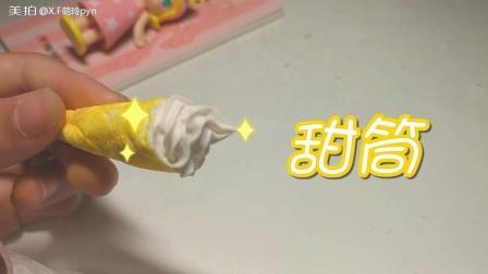 夏日甜筒手工粘土制作教程