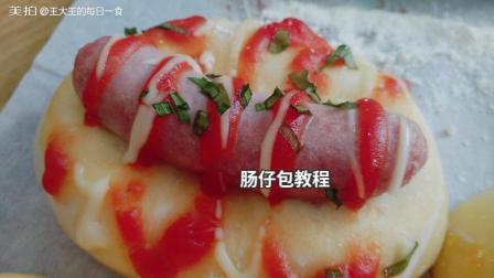 美拍视频: 肠仔包#美食##精选#