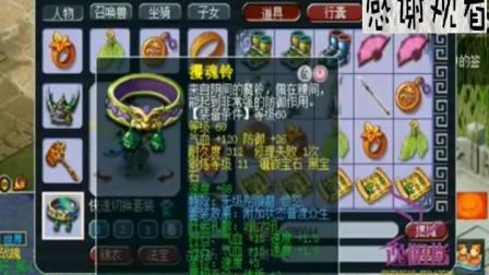 梦幻西游: 老王初步断定这个号没值钱东西, 打开仓库后愣了!