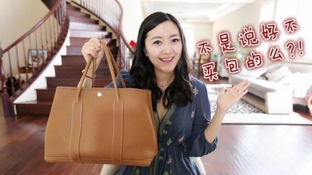 MelodyBlur-What's in my bag Hermes Garden Party 我的爱马仕包里有什么~