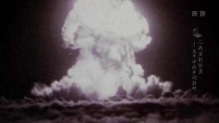 二战纪录片还原, 广岛遭受原子弹轰炸真实影像资料