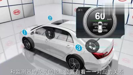 比亚迪汽车知识大讲堂之汽车电气--12胎压监测系统