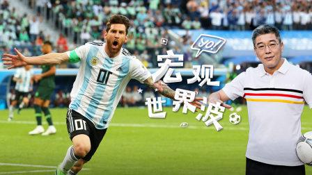 第十三期 梅西破门罗霍绝杀 阿根廷险胜球迷幸福落泪