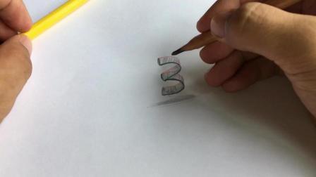 3D简笔画教幼儿画出一个3是立体的字体小朋友易学家长也好教孩子