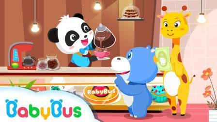 宝宝巴士亲子游戏 奇妙咖啡厅