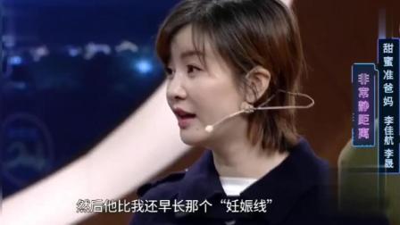 李晟爆料李佳航: 他早孕反应和妊娠线比我快, 李静: 你们是夫妻吗
