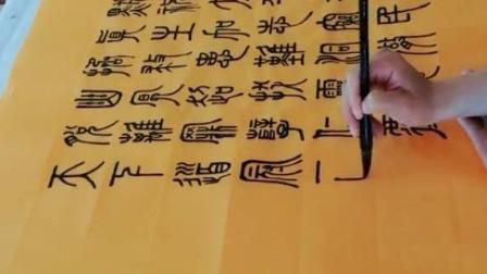 书法艺术:小篆《百字赞》欣赏