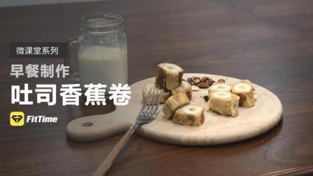 FitTime 3分钟快手早餐制作: 吐司香蕉卷