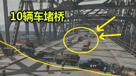 绝地求生: 用10辆车守桥堵路, 苍蝇都飞不过去, 一次收了10个快递