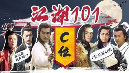 【淮秀帮】江湖101: 假如武侠英雄参加男团选秀!